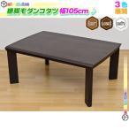 継脚式 こたつ テーブル 幅105cm モダンコタツ センターテーブル 家具調コタツ ローテーブル 和風 座卓 食卓 高さ調節可能