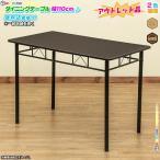 アウトレット品 ダイニングテーブル 幅110cm 長方形天板 シンプル 食卓 シンプルデザイン フリーテーブル  2人用 4人用 作業台 高さ74cm