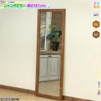 天然木製 立て掛けミラー 幅60cm スタンドミラー 姿見 全身鏡 飛散防止フィルム加工