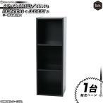 ショッピングブラックボックス カラーボックス3段 LP対応 /黒(ブラック)バイナルボックス レコード用 A4サイズ収納可