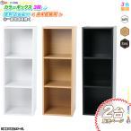 2個セット!カラーボックス3段 LP対応 バイナルボックス レコードラック A4サイズ収納可