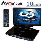AVOX 10インチ ポータブル BDプレーヤー フルセグチューナー搭載 ブルーレイディスクプレーヤー APBD-F1070HK