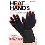 【在庫処分】男女兼用】ROOMMATE ヒーター内蔵薄型手袋 ヒートハンズ ヒーターグローブ EB-RM3000A