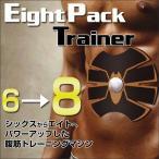 Eight Pack Trainer エイトパックトレーナー 8PACK EP910【メール便送料無料(代引不可)・選択可】
