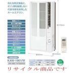 主に6〜8畳用の窓用冷房専用エアコン!!