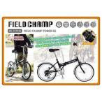 ミムゴ フィールドチャンプ(FIELD CHAMP) 折畳自転車 20インチ 6段変速 グリップシフト式 FDB206S 北海道・離島は別途送料