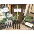 ガーデニング 友膳 おしゃれ 置物 ガーデン雑貨 / ガーデンフォーク型 オブジェ ペルファーム