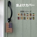 虫除けプレート カバー ケース 収納 虫よけ バリア おしゃれ 吊り下げタイプ 玄関 屋外 ベランダ 吊るすタイプ 国旗 flag Flag 木製