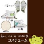 かえるのピクルス(カエルのピクルス) コスチュームシリーズ ピクルス スニーカーセット(白)  カエルのぬいぐるみ カエル雑貨 着せ替え 洋服