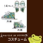 かえるのピクルス(カエルのピクルス) コスチュームシリーズ ピクルス スニーカーセット(総柄)  カエルのぬいぐるみ カエル雑貨 着せ替え 洋服