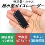 送料無料 超小型ボイスレコーダー  USB 12時間連続録音 8GBメモリ 小型 高音質 長時間 録音機 ボイスレコーダー ICレコーダー