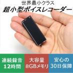 超小型ボイスレコーダー  USB 12時間連続録音 8GBメモリ 小型 高音質 長時間 録音機 ボイスレコーダー ICレコーダー