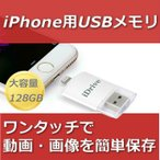 iPhone USBメモリ 128GB データ転送 iPhone6s iPhone6 Plus ワンタッチ iReader 写真 画像 動画 音楽 パソコン メモリ アイフォン6