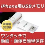 iPhone USB���� 32GB �ǡ���ž�� iPhone6s iPhone6 Plus iPhone7 iPad ��󥿥å� lightning �饤�ȥ˥� iReader �̿� ���� ư�� ���� �ѥ�����