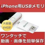iPhone USBメモリ 64GB データ転送 iPhone6s iPhone6 Plus iPhone7 ワンタッチ iReader 写真 画像 動画 音楽 パソコン メモリ