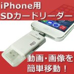 i-Flash ドライブ Drive Device [USB&iPad/iPhoneライトニング対応メモリ] SDカードリーダー/microSD