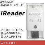 iPhone�� ��®�����ɥ���� iReader:[USB��iPad/iPhone�饤�ȥ˥��б�����] SD�����ɥ����/ [128GB�ޤǤ�microSD��ǽ] USB����,�饤����