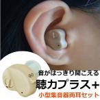 聴力プラス+ 小型 集音器 2個セット 拡聴器 イヤホン 軽量 耳穴式 電池式 左右両耳兼用 イヤーピース6付き 雑音抑え 補聴器型