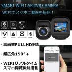 ショッピングドライブレコーダー ドライブレコーダー 駐車監視 ドラレコ 動体検知 wifi アプリ 対応 車載 監視カメラ Gセンサー ビデオ 高画質  Full HD 車 広角150度 日本語説明書