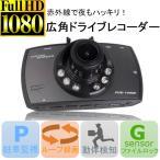 エンジン連動 ドライブレコーダー フルHD 1080P 12V24V 上書き記録 常時録画 駐車監視 Gセンサー搭載 赤外線暗視 動体検知 日本語説明書付