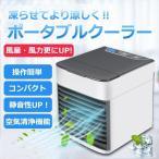 小型クーラー 卓上クーラー ミニエアコンファン 扇風機 冷風機 卓上冷風機 冷風扇 LED 静音 ミニポータブルエアコン 冷却 加湿 空気清浄機 軽量 熱中症対策