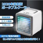 小型クーラー 卓上クーラー 充電式 バッテリー内臓 扇風機 冷風機 卓上冷風機 冷風扇 7色LED 静音 ポータブルエアコン 冷却 加湿 空気清浄機 携帯 2020