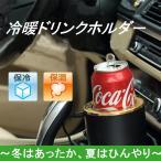 ドリンクホルダー 保冷 保温 車 DC12V ポータブル 小型 車載 シガー電源 ドライブ 車中泊 ペットボトル対応