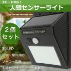 2個セット センサーライト ソーラーライト 屋外 20灯 LED 人感センサー 自動点灯 防水 電気不要 配線不要 簡単設置 屋根/軒下/玄関/駐車場