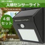 4個セット センサーライト ソーラーライト 屋外 20灯 LED 人感センサー 自動点灯 防水 電気不要 配線不要 簡単設置 屋根/軒下/玄関/駐車場
