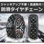 タイヤチェーン 155 65 R14 非金属 非金属タイヤチェーン スノーチェーン  簡単 ジャッキアップ不要 付け方 動画送付 即納可 155 65R14