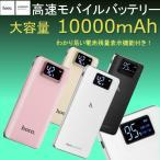 モバイルバッテリー 軽量 液晶残量表示付 10000mAh  急速充電 高速 超薄型 Android iphone6 スマホバッテリー USB 携帯充電器 2台同時充電 2.1A LED hoco-bt01