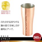 タンブラー ビアカップ 360ml 銅 日本製 燕三条 ビール コップ グラス カップ おしゃれ ギフト 贈り物 高級 おすすめ 父の日 プレゼント