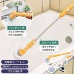 電動 ポリッシャー 充電式 ロング スティック ハンディー 2way コードレス 掃除 お風呂 バス 洗面台 水回り 電動ブラシ 回転 床 天井 ラクラク そうじ