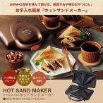 ホットサンドメーカー 電気 鍋 グリル ダブルプレート トースター 食パン お弁当 朝食