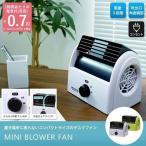 扇風機 サーキュレーター 卓上 小型 軽量 静音 デスクファン 事務所 オフィス せんぷうき 送風 コンパクト