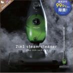 100℃を超える高温スチームクリーナー ハンディ お布団 洗浄 ダニ ほこり 花粉 PM2.5 対策 高速ブラシ 布団 ふとんクリーニング