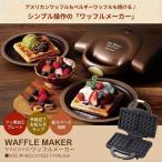 ワッフル ホットサンドメイカー ワッフルメーカー ドーナツメーカー キッチン家電 スイーツ 手作りお菓子