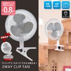 小型 扇風機 クリップ 扇風機 トイレ 扇風機 小型扇風機 クリップファン 2WAY スタンド  ミニ 首振り ミニ扇風機 卓上扇 せんぷうき 卓上