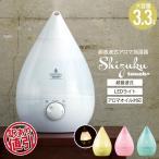 Yahoo!ザッカーグplus いいもの見つけた超音波式アロマ加湿器 アロマオイル対応 LEDライト 3.3L 加湿器 超音波 大容量 アロマ しずく 卓上 オフィス