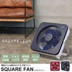 スクエアファン 扇風機 ファン サーキュレーター おしゃれ 冷房 エアコン 冷風扇 冷風機 冷房機