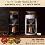 コーヒーメーカー 珈琲 コーヒーマシン 本体 おしゃれ 手軽 本格的