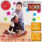 ≪ セール ★ 今だけ! 値引き中!! ≫ ロッキングホース 子供用 乗り物 おもちゃ のりもの 乗用 木馬 こども うま 馬 四駆 ロッキング いす 椅子