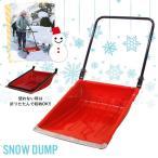 雪かきスコップ 除雪 スノーダンプ 折りたたみ ショベル 雪かき 道具