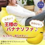 ソファ 一人掛け 1人掛け ソファバナナソファ ビーズクッション ビーズソファ クッション 日本製 フロアクッション クッションビーズ フロア
