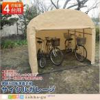 自転車置き サイクルガレージ 4台用 ベージュ 自転車置き場 自転車 置き場 テント 家庭用 ガレージ サイクル サイクルハウス 屋根