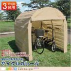 自転車置き サイクルガレージ 3台用 ベージュ 自転車置き場 自転車 置き場 テント 家庭用 ガレージ サイクル サイクルハウス 屋根