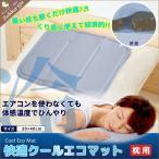 体感温度でひんやり枕