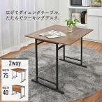 テーブル 折り畳み デスク スリム 机 折りたたみテーブル 幅75.5/幅39.5 つくえ パソコン 作業台 作業用 ダイニング 食卓 二人用
