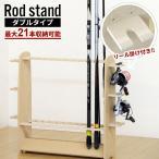 ロッドスタンド 21本収納  釣竿 収納 リール掛け おしゃれ 木製 ナチュラル 日本製 釣り竿ラック フィッシング