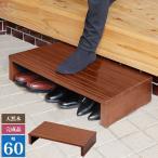段差解消 天然木ステップ 玄関台 幅60 玄関踏み台/アジャスター付/スベリ止め/木製/ 玄関/段差